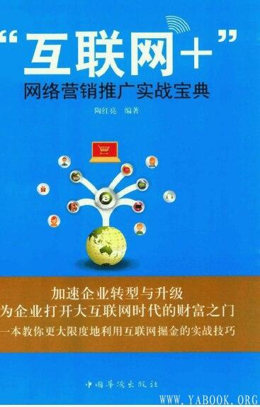 """《""""互联网+""""网络营销推广实战宝典 》扫描版[PDF]"""