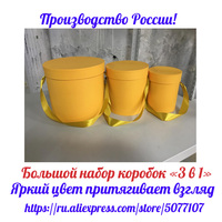 Gift box, set 3 in 1. color yellow. Boxes for flowers and gifts. Wedding, birthday, anniversary.