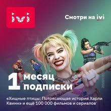 Онлайн-кинотеатр ivi 1 месяц подписки