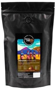 Свежеобжаренный coffee Taber Ethiopia иргачеффе gr. 4 in beans, 500g