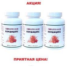 3 банки Cordyceps (Кордицепс), 100 кап., 400 мг, сильный иммунитет