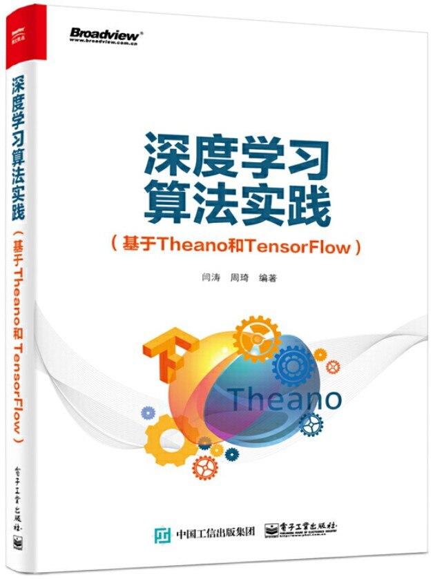 《深度学习算法实践(基于Theano和TensorFlow)》闫涛【文字版_PDF电子书_下载】