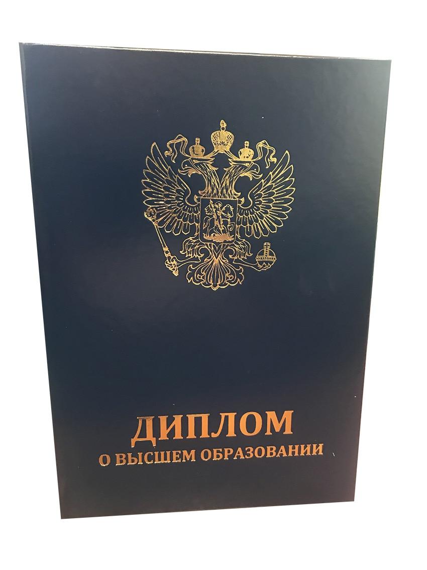 Диплом о высшем образовании(цвет синий), размер официальный, выклейка белая