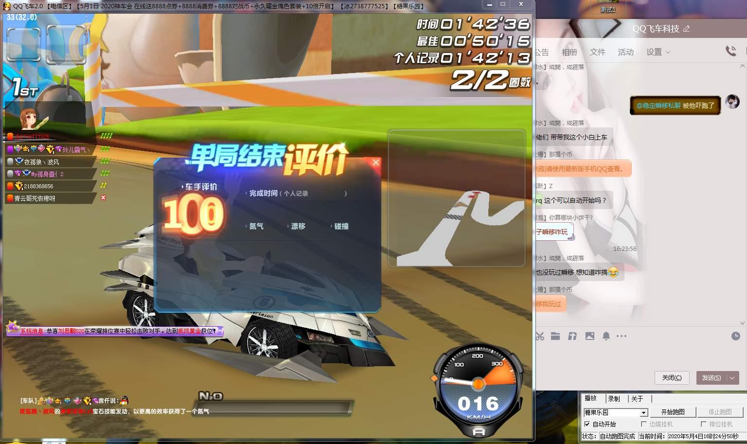 QQ飞车最新边境影子瞬移