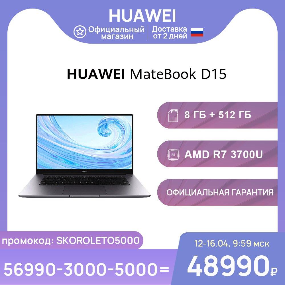 Ноутбук HUAWEI Matebook D 15 R7 | Windows 10 | 8+512 Гб SSD | Radeon Vega 10【Ростест, Доставка от 2 дней 】