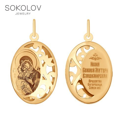 Icon With A Face Of The Mother Of God Of Vladimir SOKOLOV Fashion Jewelry Gold 585 Women's/men's, Male/female