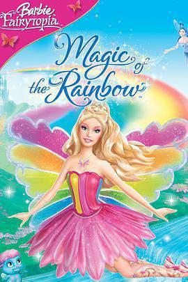 芭比之魔法彩虹