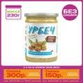 230 гр. Урбеч из грецкого ореха TM #Намажь_орех. Без сахара, без пальмового масла.