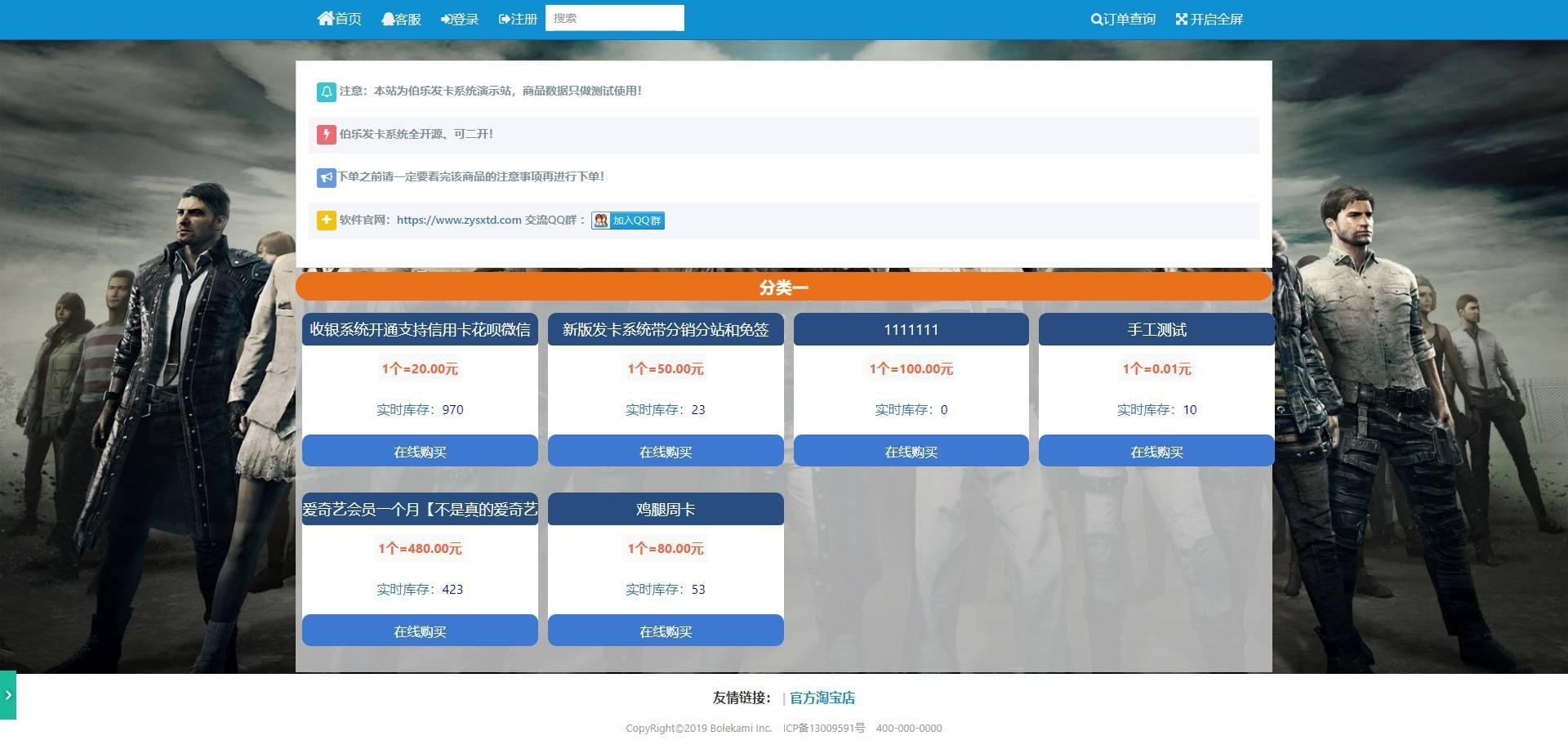 2020最新伯乐个人发卡网站PHP源码V3.1 QQ卡盟排行榜