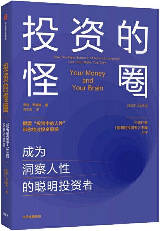 《投资的怪圈:成为洞察人性的聪明投资者》贾森·茨威格【文字版_PDF电子书_下载】