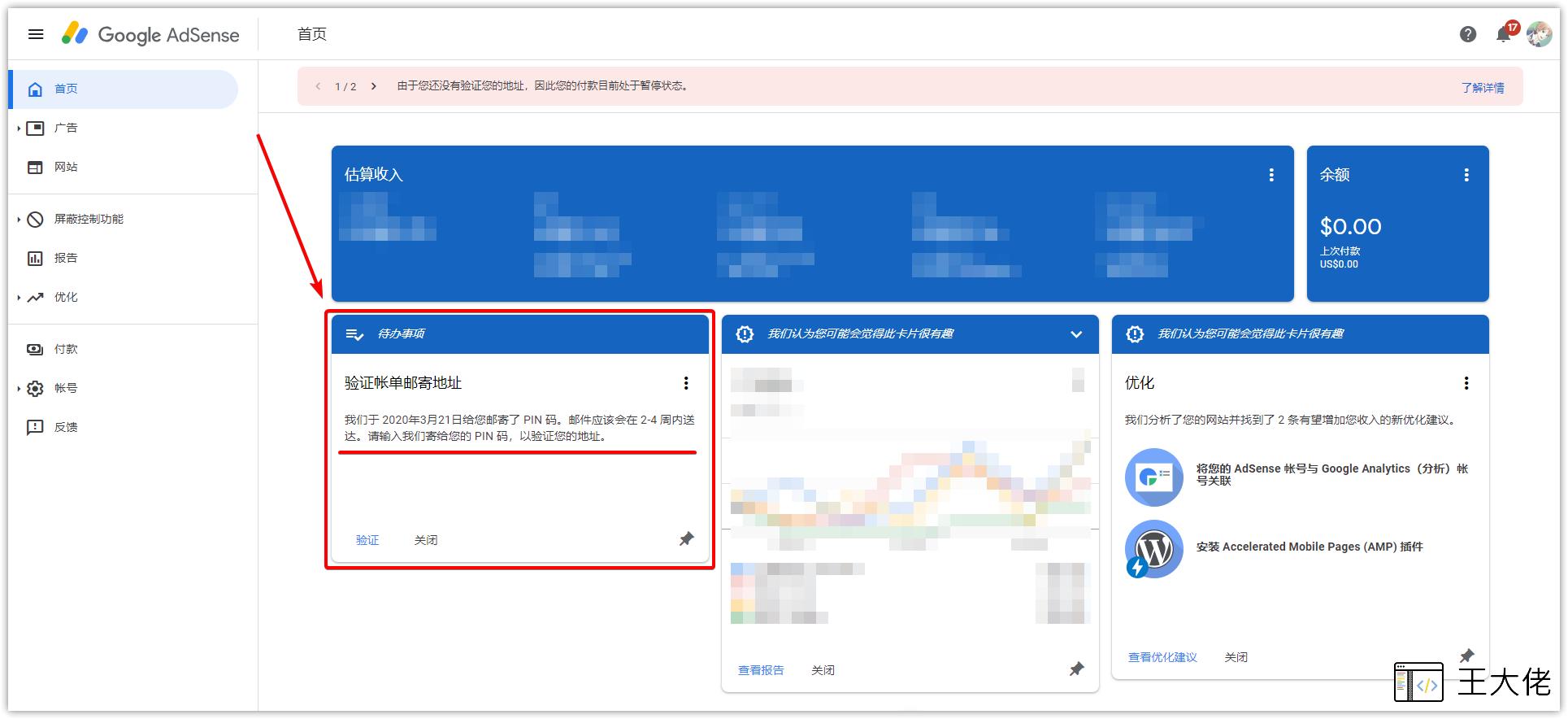 Google Adsense 是不是满100刀才会邮寄PIN码进行验证?插图