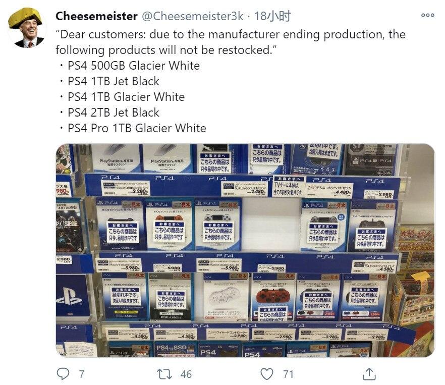 日本零售商暗示:索尼将停产多款型号的PS4主机