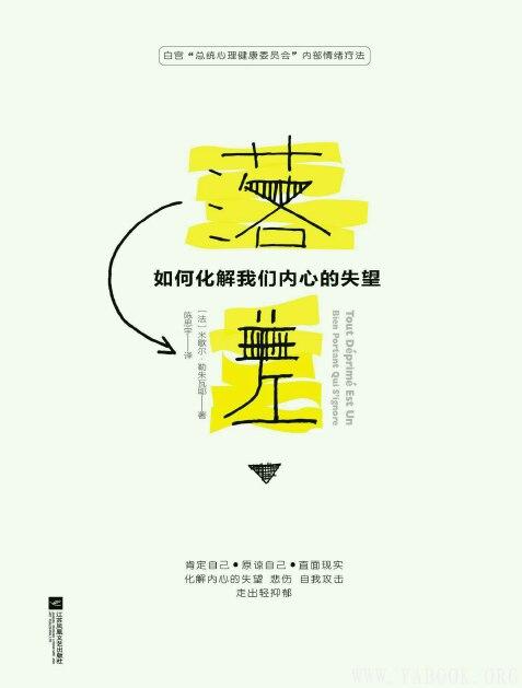 《落差:如何化解我们内心的失望 》封面图片