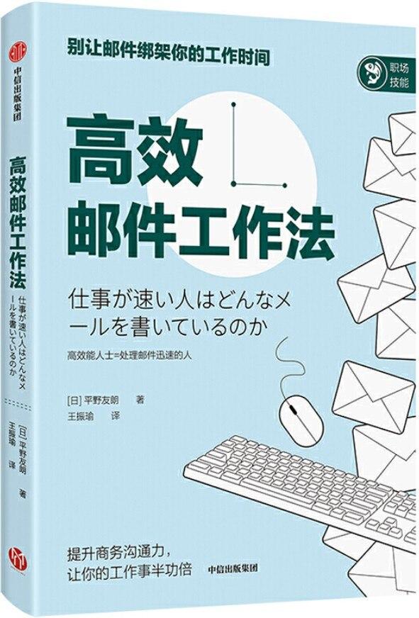 《高效邮件工作法》封面图片