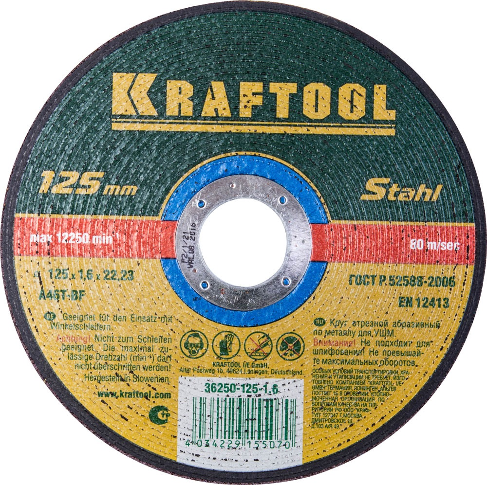 Circle Cutting KRAFTOOL 125х1. 6x22 36250-125-1.6