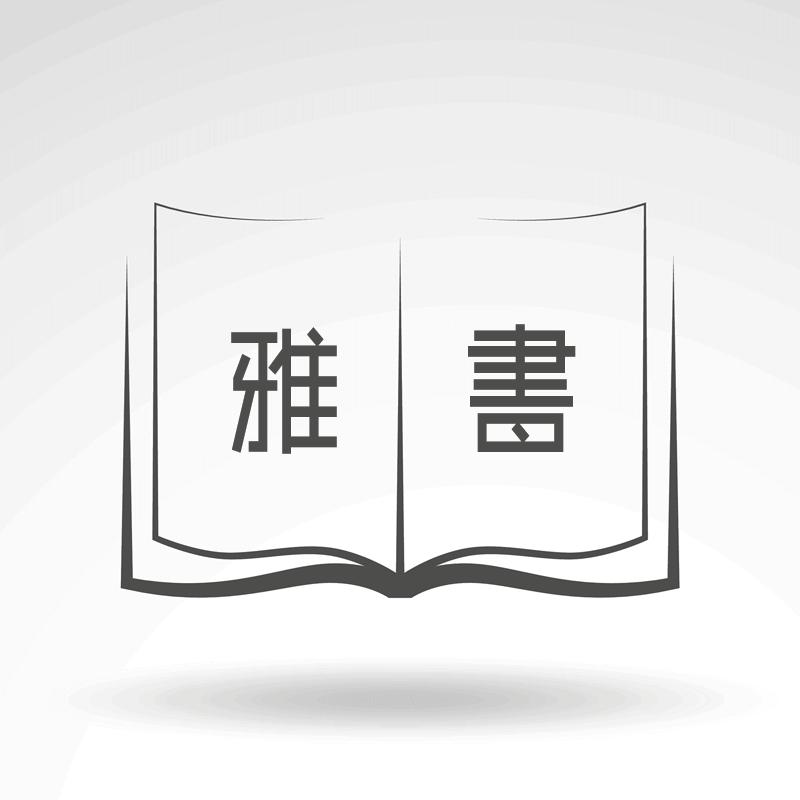 雅書,PDF電子書學習下載站
