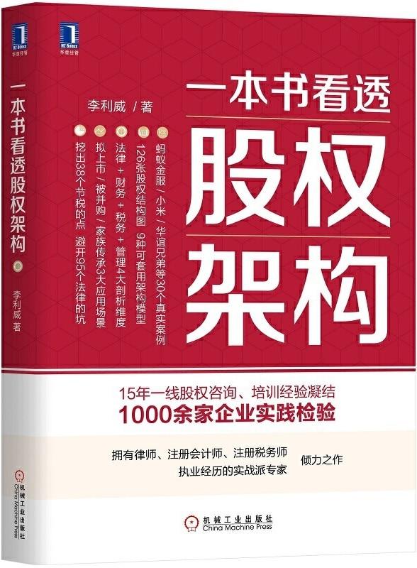 《一本书看透股权架构》李利威【文字版_PDF电子书_下载】