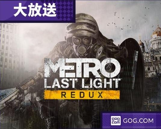 GOG+《地铁:最后的曙光》