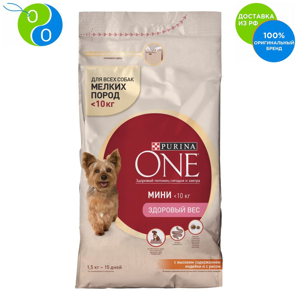 Set of dry food for dogs of small rocks Purina ONE MINI Healthy weight, turkey and rice, package, 1.5 kg x 6 pcs.,one mini, ONE MINI, Purina, Purina One, Purina ONE MINI, Purina One Dog, purina van, Pyrina, Adult cats цена