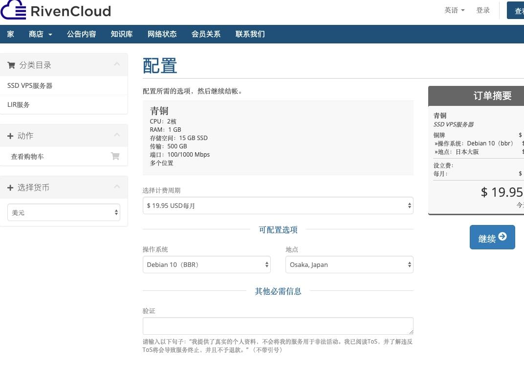 羊毛党之家 国人商家-RivenCloud:日本VPS/2核/1G内存/15G SSD/500G流量/100M端口/KVM/月付$9.97/internap线路/去程软银/Cat同款