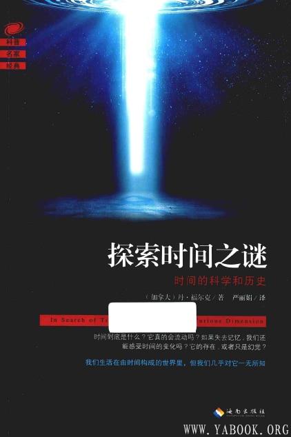 《探索时间之谜:时间的科学和历史》封面图片
