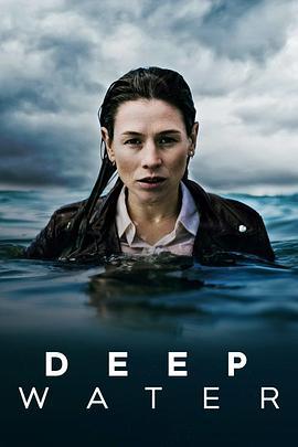 深水迷案第一季