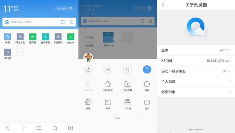 Android QQ浏览器 v10.0.2.6140 去广告版