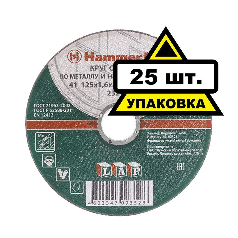 Circle Cutting HAMMER 125х1. 6x22 PCs. 25 PCs