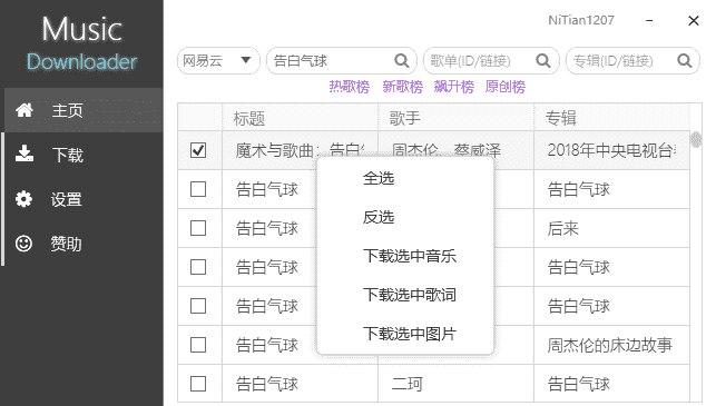 Music-Downloader-UI音乐下载器