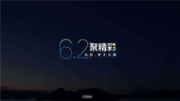 CIBN聚精彩v6.2.2 TV电视盒子破解版