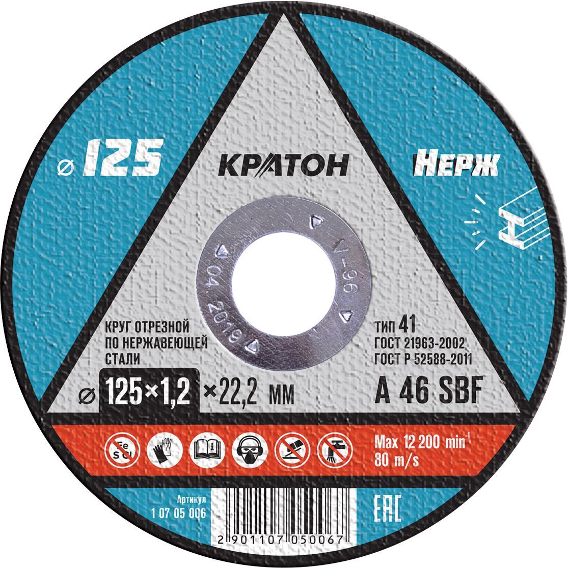 Cutting Circle KRATON A46SBF 1 07 05 006