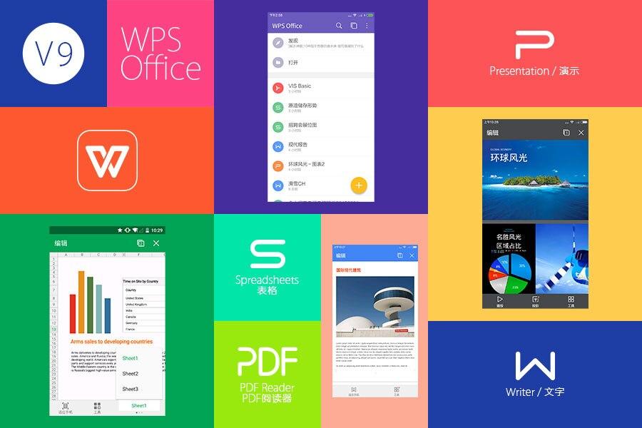 WPS Office 移动专业版 激活码分享