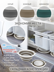 Estares / Ведро силиконовое складное ES-BC-portable-10lNEW-32x35x24/5-white/beige