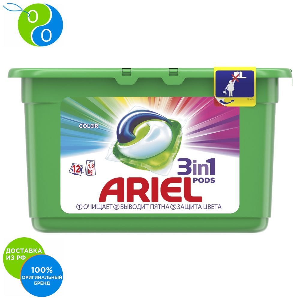 Capsules for washing Ariel Color 3in1 12 pcs.,Capsules for washing, ariel, 3-in-1, capsules, for color & style washing, laundry detergent, stain removal, stain removal, washing powder, excellent cleanness, excellent re excellent original 3 pcs 923s japan nitto denko nitoflon ptfe adhesive tape t0 10mm w50mm l33m