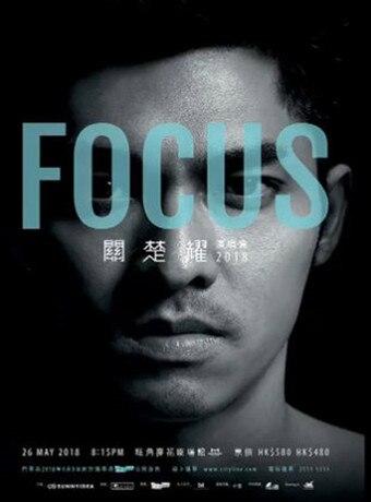 关楚耀focuslive2018演唱会
