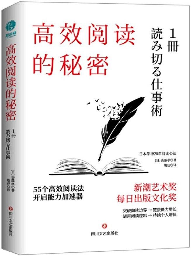 《高效阅读的秘密》封面图片