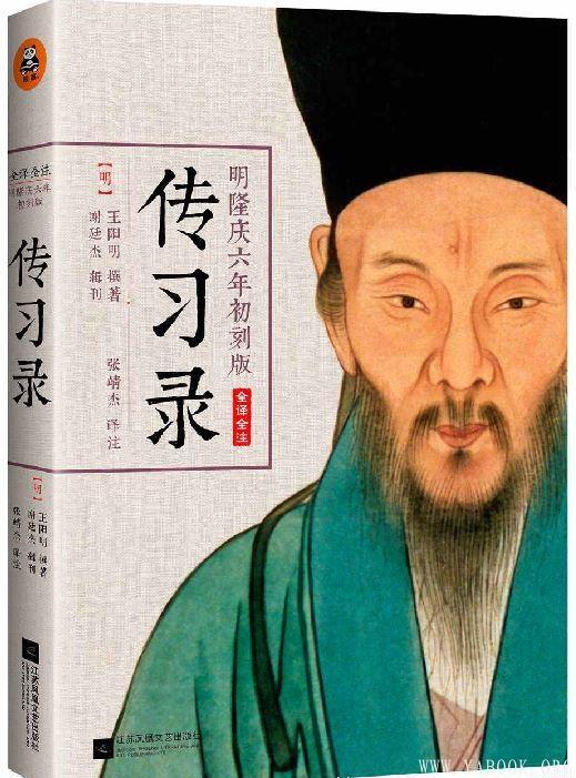 《传习录(明隆庆六年初刻版)(全译全注)》封面图片