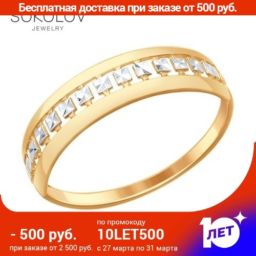 SOKOLOV gold ring with diamond face fashion jewelry 585 women's male