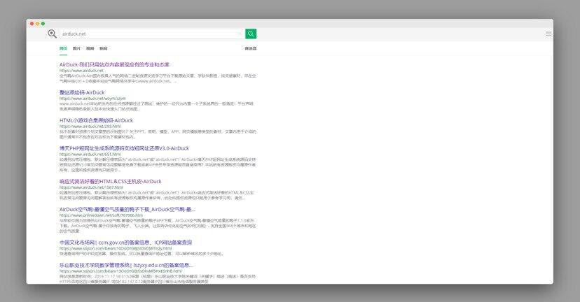 轻量级PHP搜索引擎平台源码-52资源网