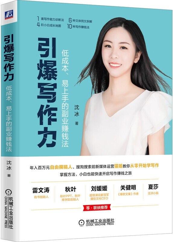 《引爆写作力》沈冰(猫姐)【文字版_PDF电子书_下载】