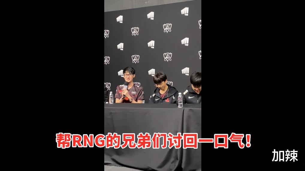 TES惊险晋级,赛后采访Karsa再次提起RNG,网友:他还是忘不了RNG插图(10)