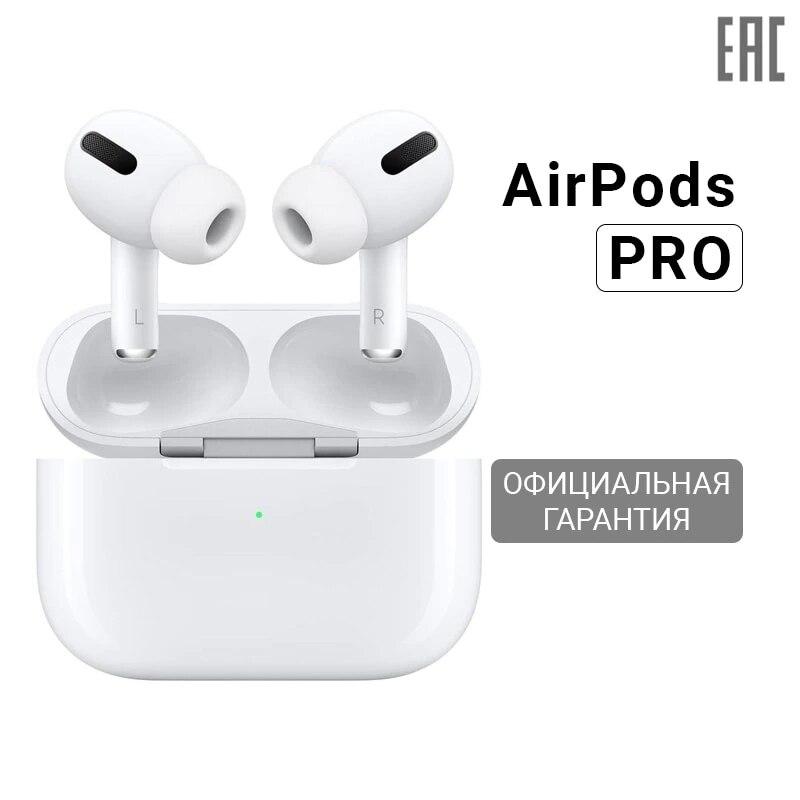 Наушники Apple AirPods Pro MWP22RU/A White