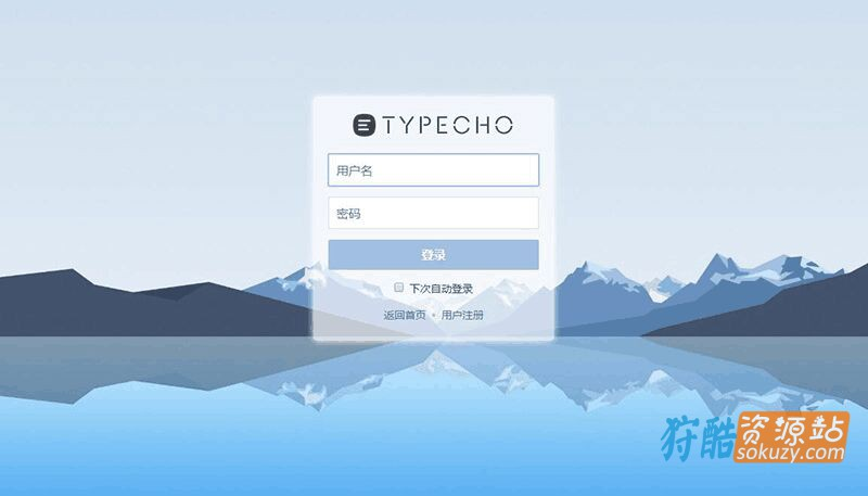Typecho登录/注册美化插件