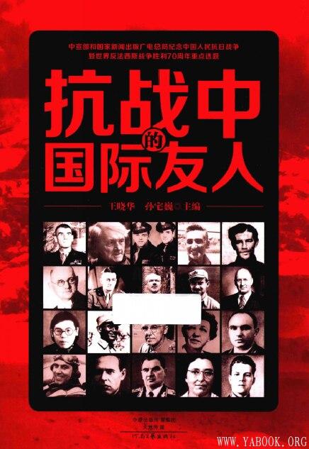 《抗战中的国际友人》封面图片
