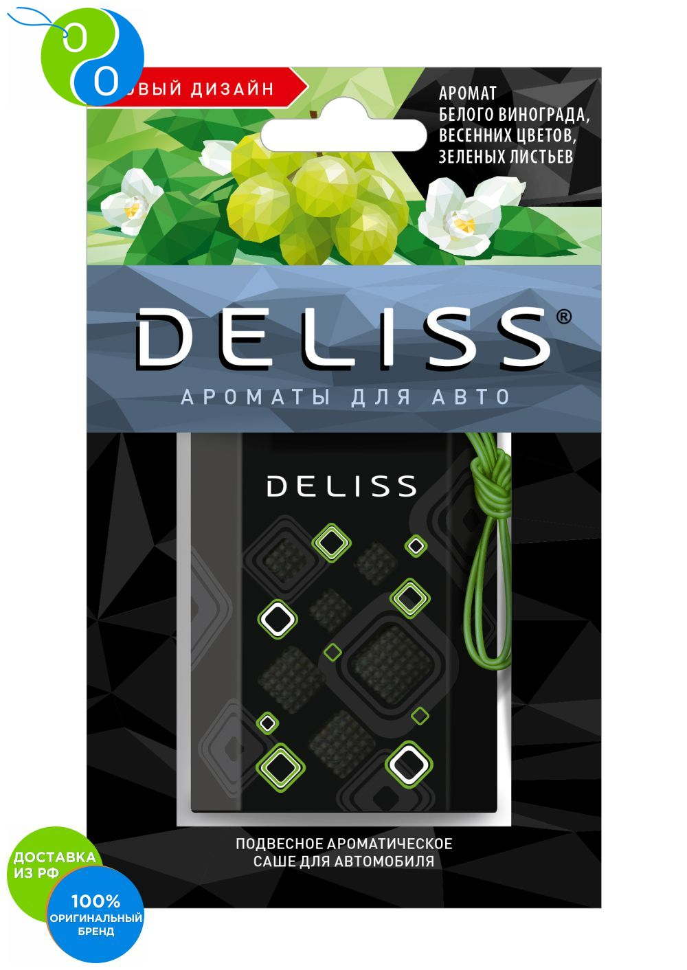 DELISS Suspended aromatic sachets for Harmony car,delis, deliss, dilis, flavor, in a machine Delis, Deliss, diliss, herringbone to machine smell in the car, the car sachet