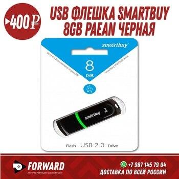 USB флешка SmartBuy 8Gb Paean Флеш-карты