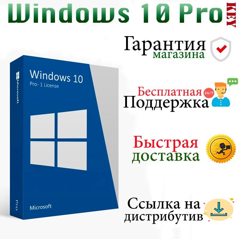 Активация Windows 10 Pro 32/64 bit ключ активации