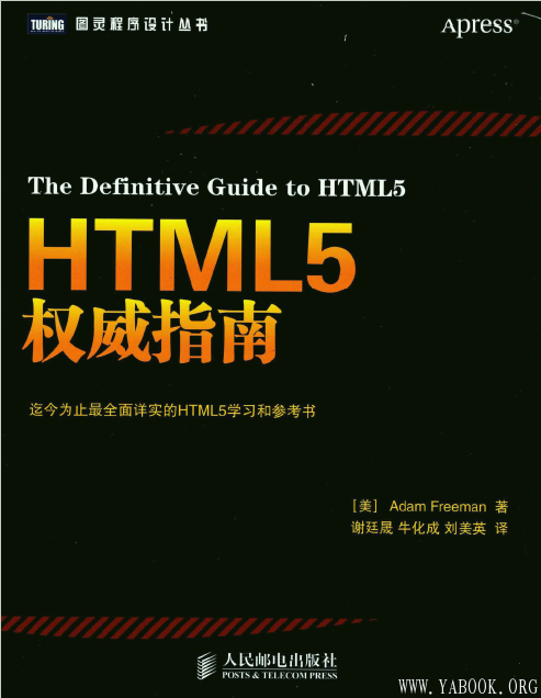 《HTML5权威指南》(The Definitive Guide To HTML5)扫描版[PDF]