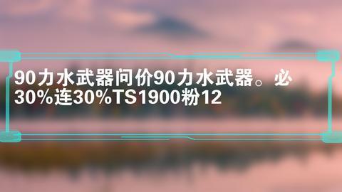 """0力水武器问价90力水武器。必30%连30%TS1900粉12"""""""