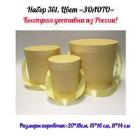 Gift boxes, 3 in 1. color gold, transparent. Hat Box for flowers.